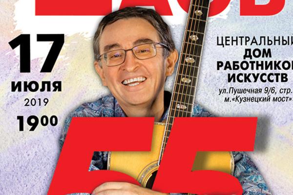 Тимур Шаов. Юбилейный концерт