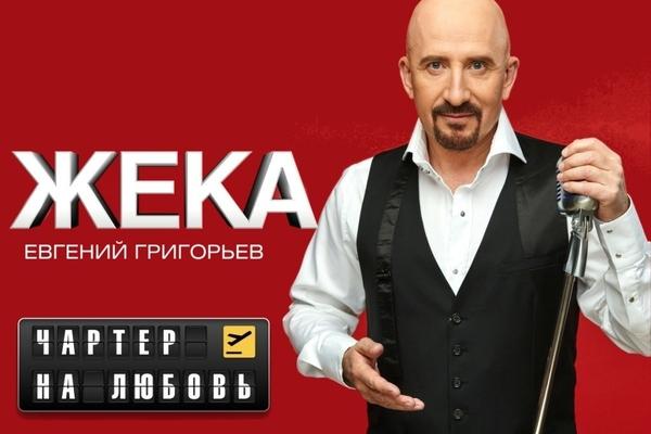 Жека. Евгений Григорьев