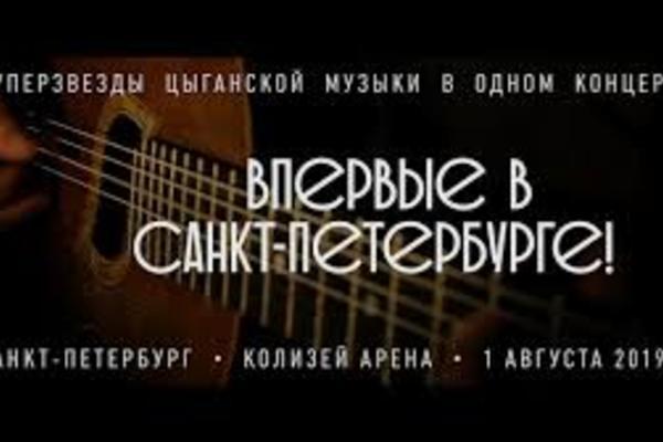 Звёзды Цыганской Музыки - Табор спускается с неба