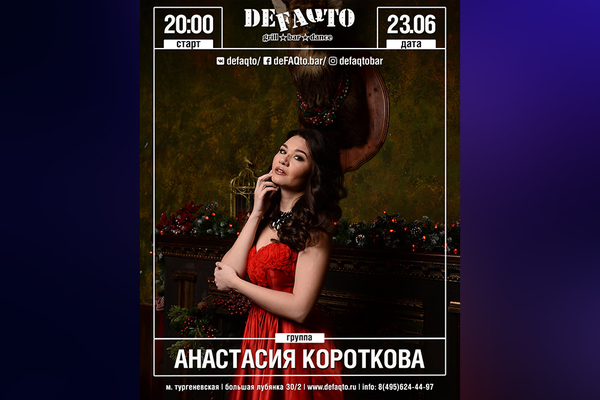Квартет Анастасии Коротковой