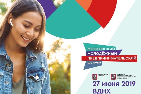 Московский молодежный предпринимательский форум