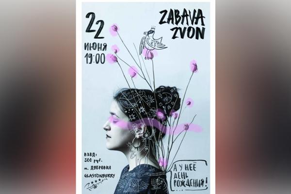 День рождения Забавы