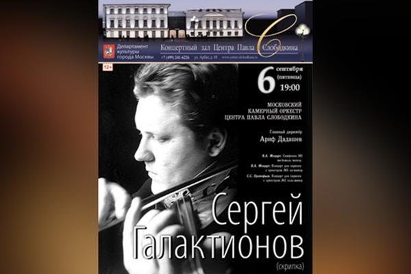 Сергей Галактионов