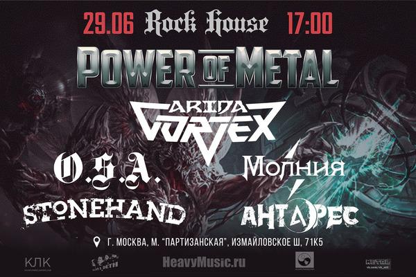 Power of Metal: Arida Vortex и др.