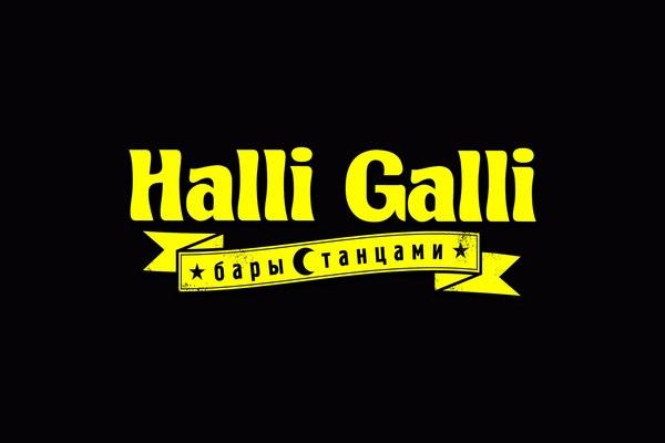 Halli Galli на Ленина