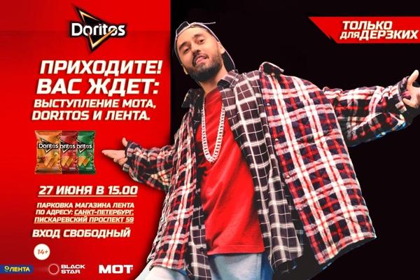 Doritos. Концерт Мота