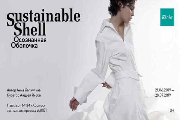 Sustainable Shell / Осознанная оболочка