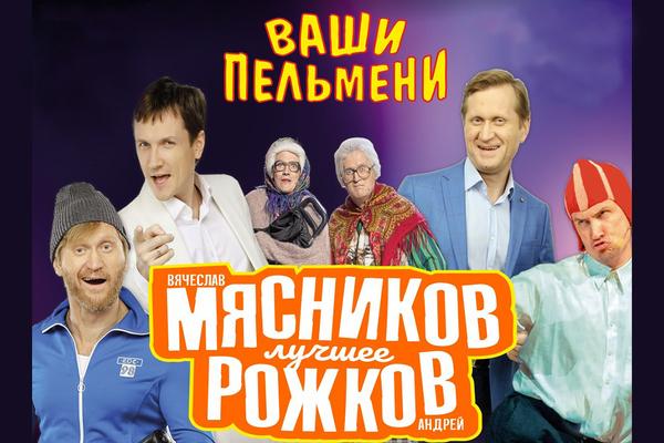 Ваши Пельмени. Вячеслав Мясников и Андрей Рожков