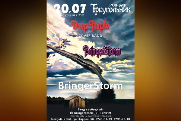 BringerStorm