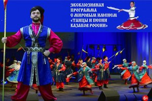 Ансамбль российского казачества