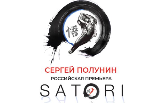 """Сергей Полунин. Шоу """"SATORI"""""""