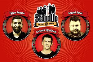 Stand Up: Щербаков, Атлас, Амарян.