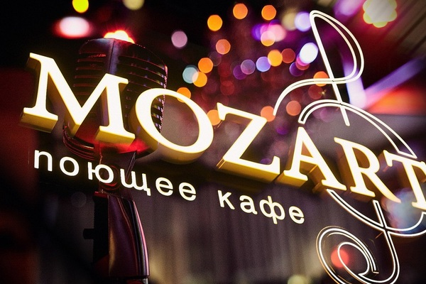 Lounge cafe Mozart