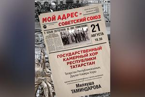 Мой адрес-Советский союз