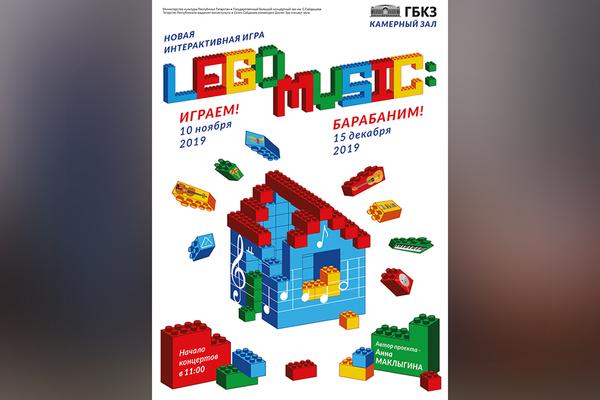 LEGO-music. ИГРАЕМ!