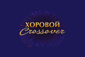 Хоровой Crossover. Pentatonix