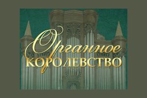 Органное королевство. Величие и смирение Баха