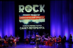 Мировой рок с симфоническим оркестром