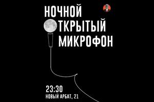 Ночной открытый микрофон