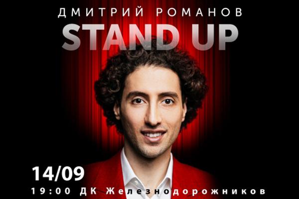 Stand up Дмитрия Романова