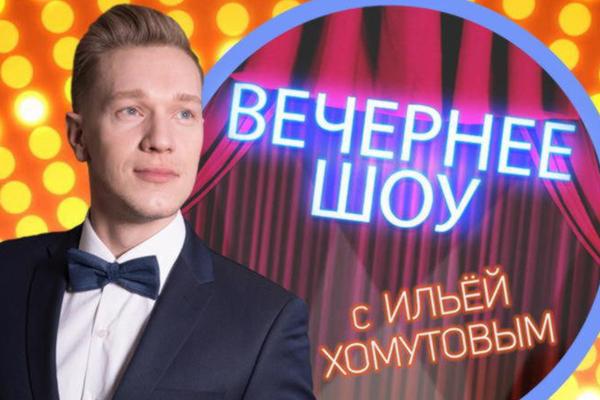Вечернее шоу  с Ильёй Хомутовым