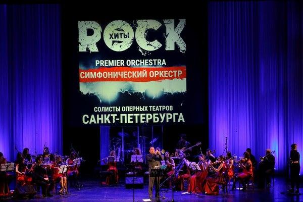 Наши рок-хиты! Русский рок и Premier orchestra