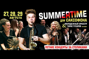Summertime для саксофона