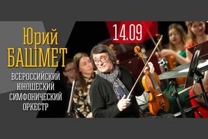 Юрий Башмет и Всероссийский юношеский оркестр