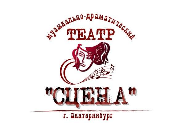 """Музыкально-драматический театр """"Сцена"""""""