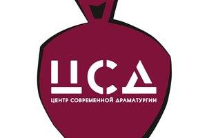 Екатеринбургский Центр современной драматургии