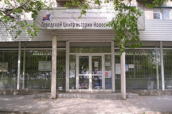 Центр истории новосибирской книги