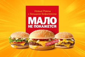 Макдоналдс на Космонавта Комарова