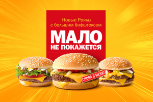 Макдоналдс на Родионова