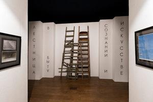 Лестница в сознании, быту и искусстве