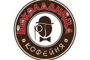 Шоколадница на Пискунова