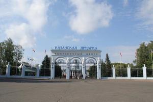 """ВЦ """"Казанская ярмарка"""""""