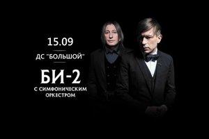 Би-2 с симфоническим оркестром