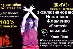 """Испанское Фламенко - """"Fantasia espanola"""""""