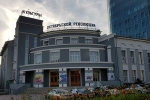 ДК им. Октябрьской революции