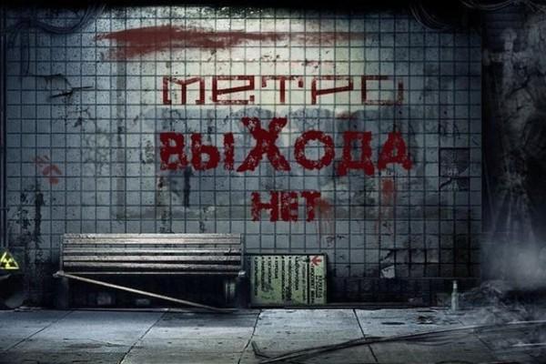 Метро «Выхода нет»