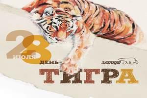 День тигра в Ленинградском зоопарке