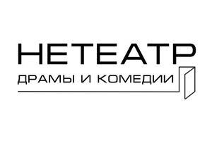 Нетеатр
