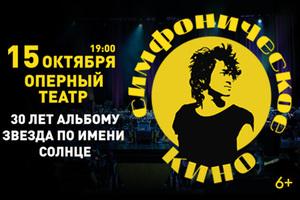 """Симфоническое кино: 30 лет альбому """"Звезда по имени Солнце"""""""