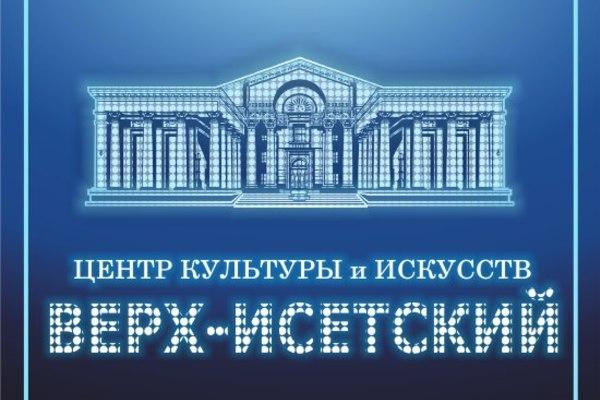 Центр культуры и искусств Верх-Исетский