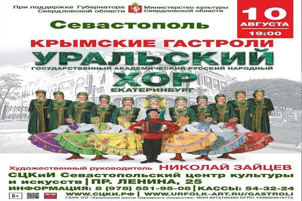 Уральский государственный академический русский народный хор