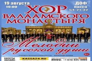 """Хор Вааламского монастыря. """"Мелодии русской души"""""""