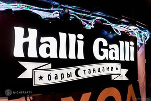 Halli Galli на Циолковского