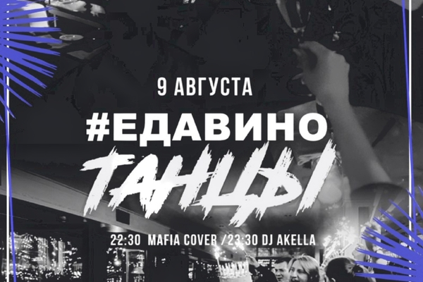 #ЕдаВиноТанцы: Mafia cover band / Dj Akella