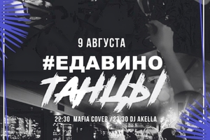 #ЕдаВиноТанцы: Mafia cover band / Dj Akella