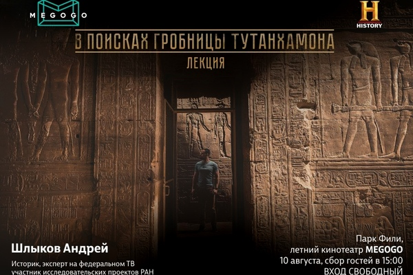 В поисках гробницы Тутанхамона